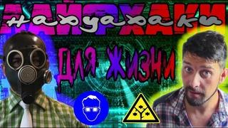 Лайфхаки для жизни - нахуаХаки (Feat. РАЗРУШИТЕЛЬ)