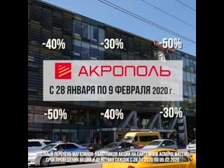 Тотальная распродажа осенне-зимних коллекций в ТЦ Акрополь