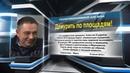 Нейромир-ТВ / - Степан ДЕМУРА и Игорь БОЩЕНКО / - Демурить по площадям . . .