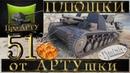 Лучшие ПЛЮШКИ от АРТУшки (выпуск №51) (World of Tanks) Ваншоты и пробития артиллерии