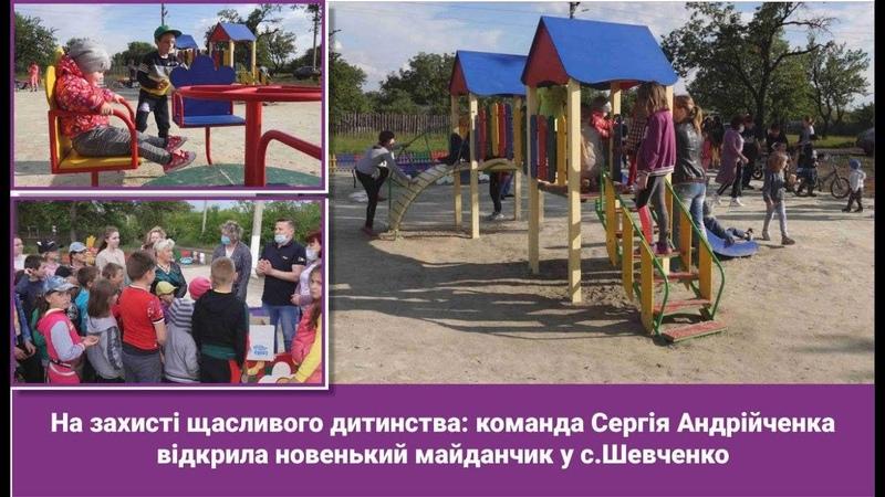На захисті щасливого дитинства команда Сергія Андрійченка відкрила новенький майданчик у с Шевченко