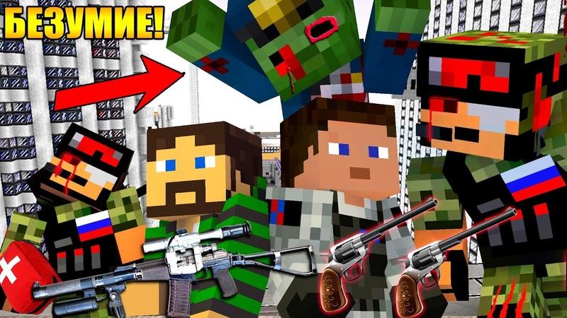 МЫ ПОСЛЕДНИЕ ЖИВЫЕ ЛЮДИ НА ЗЕМЛЕ ЗОМБИ АПОКАЛИПСИС В МАЙНКРАФТ ЧАСТЬ 22 Minecraft сериал