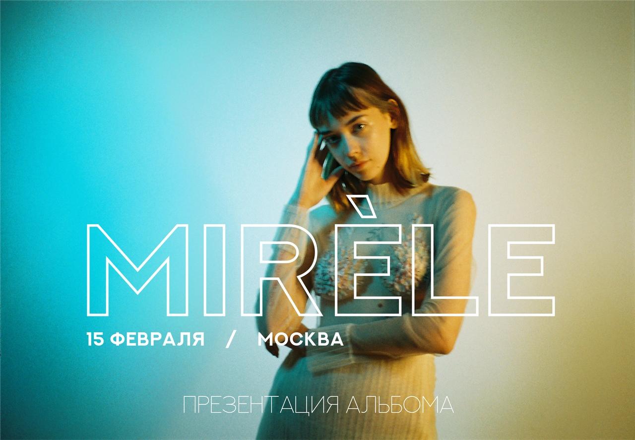 Афиша Москва Mir le Москва. Презентация альбома