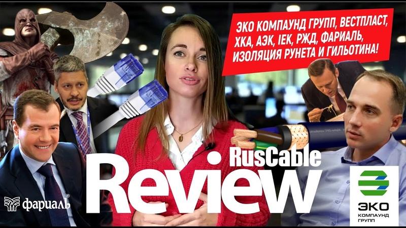RusCable Review 19 - ЭКО КОМПАУНД ГРУПП, ВЕСТПЛАСТ, ХКА, АЭК, IEK, РЖД, ФАРИАЛЬ