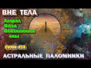 Астрал- Фаза- Осознанные Сны - АСТРАЛЬНЫЕ ПАЛОМНИКИ сезон #14 - отвечаем на вопросы - онлайн стрим