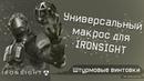 Универсальный макрос на пистолеты пулемёты для Айронсайд No Recoil for IRONSIGHT 3 3