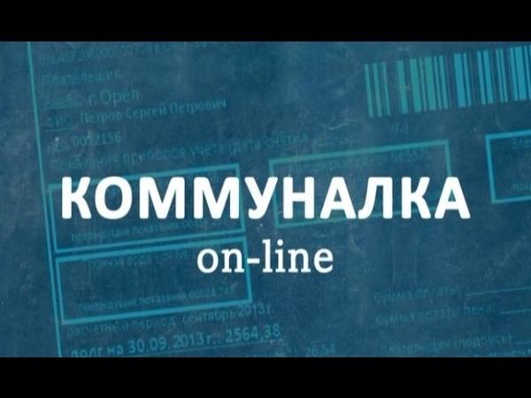 Коммуналка on line 17 05 2016