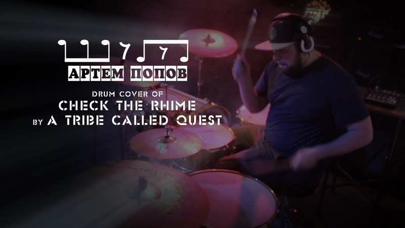 Артем Попов A Tribe Called Quest Check The Rhime drum cover