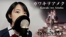 ❀Shoko カワキヲアメク / Kawaki wo Ameku - ドメスティックな彼女 / Domestic na Kanojo OP