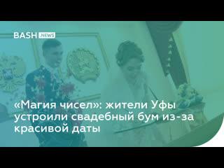 Магия чисел: жители Уфы устроили свадебный бум из-за красивой даты