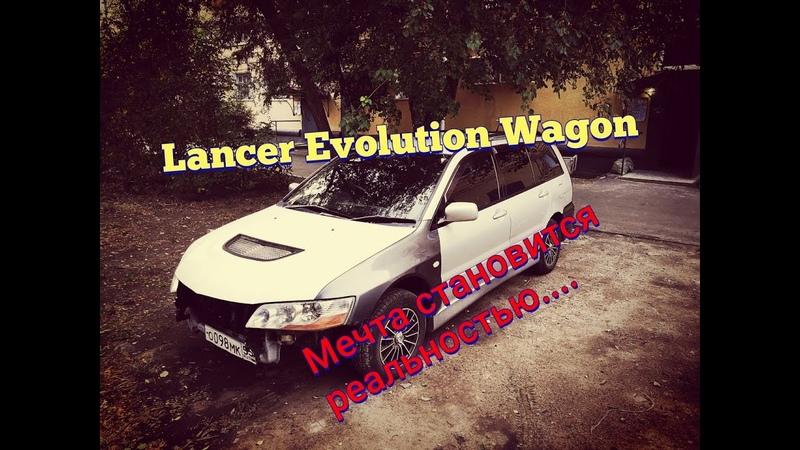 Самодельный Lancer Evolution IX wagon 2 Реплика из lancer Cedia Покраска и сборка подкапотки