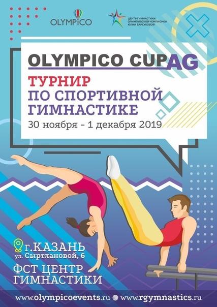 парный поздравления спортсменам спортивной гимнастики санаторий рекомендации знакомой
