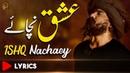Lal Sharabi Dukh Di Ankh Wich Sufi darvish Kalam Sami Kanwal Fsee Production