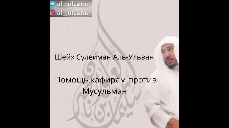 Шейх Сулейман аль Ульван хафизахуЛлах