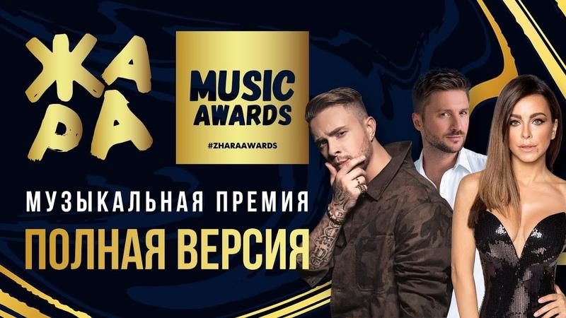 ЖАРА MUSIC AWARDS 2019 ПОЛНАЯ ВЕРСИЯ