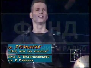 """Редкое видео. Выступление гр. """"Технология"""" в телешоу 50/50, 1991 год. """"Шутник"""" + """"Всё что ты хочешь"""""""