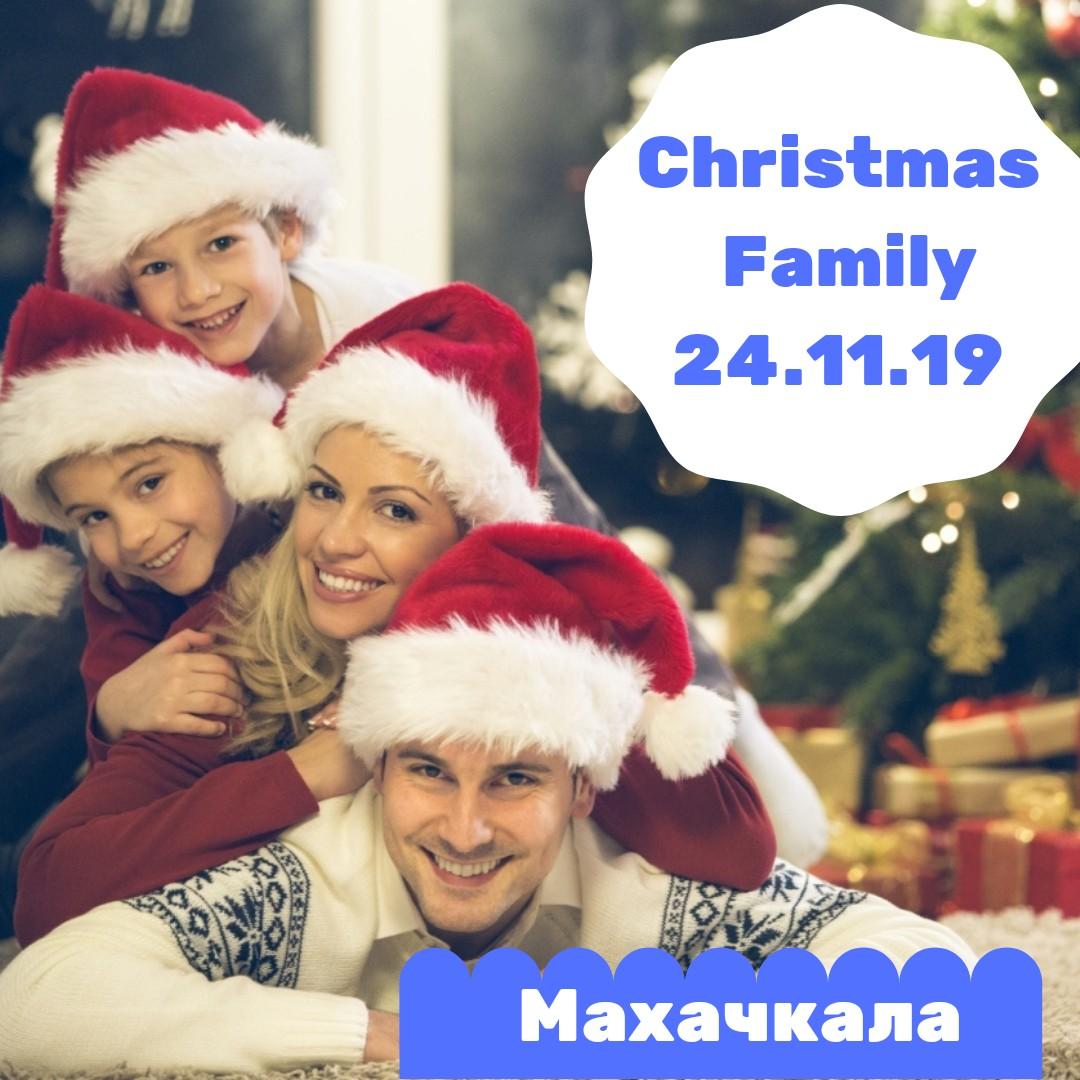 Афиша Махачкала CHRISTMAS FAMILY МАХАЧКАЛА