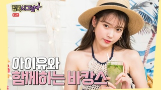 [IU's Homebody signal] Homebody Vacation with IU (Live) [Full]