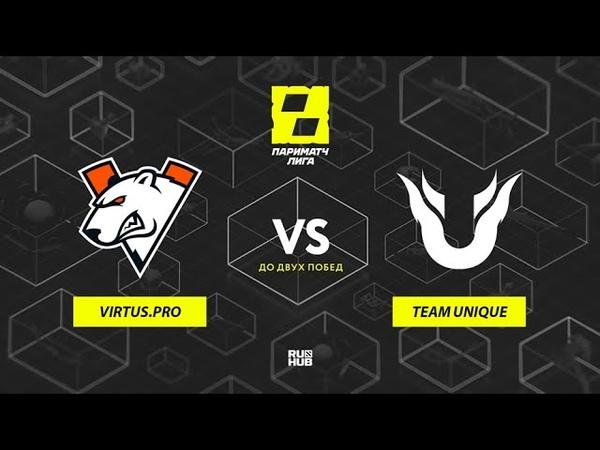 Virtus.pro vs Team Unique, Лига Париматч 3 сезон, bo3, game 2 [Adekvat Mortalles]