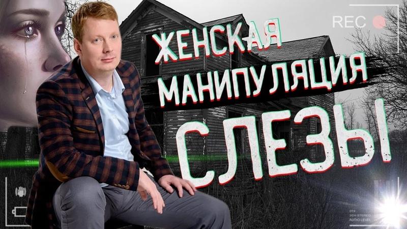 Юрист о ЖЕНСКОЙ МАНИПУЛЯЦИИ СЛЕЗАМИ / Мужское движение