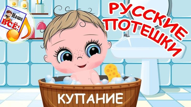 Русские потешки КУПАНИЕ Мульт песенка видео для детей Наше всё