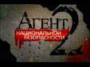 Агент национальной безопасности 2 сезон 3 серия Смертник