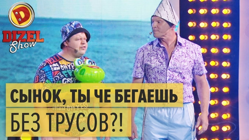 Папаньки на пляже с детьми – Дизель Шоу 2018   ЮМОР ICTV