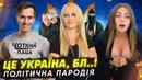 Это Украина - This is America Childish Gambino (feat Чоткий Паца) Политическая пародия