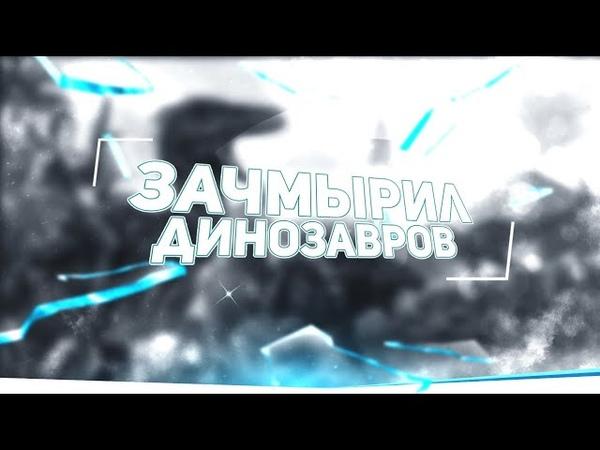 ARK - ЗАЧМЫРИЛ ДИНОЗАВТРА(BPF)