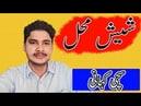 Ek Sachi Kahani Sheesh Mahal Sabaq Amoz Kahani In Urdu