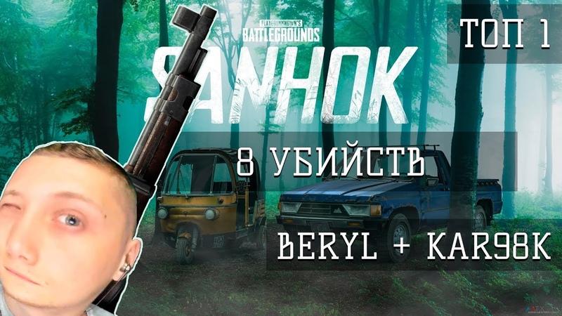 TOP 1   BERYL KAR98K   8 УБИЙСТВ   PUBG