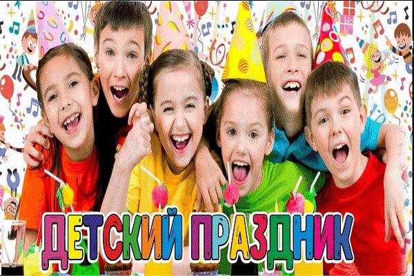 Детский выходной