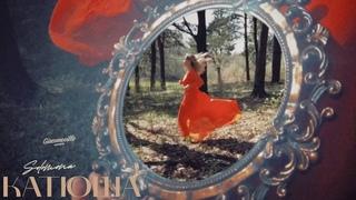 SOLOMONA - Катюша (Mood video, 2020)
