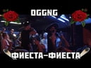 OGGNG [GOKILLA JEKAJIO] - ФИЕСТА-ФИЕСТА