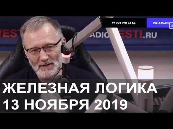 Железная логика 13 ноября 2019. Моралес и Боливия. Друзья Захарченко. Трамп ненавидит Украину