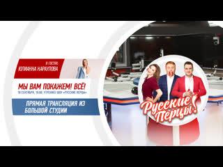 Юлианна караулова в утреннем шоу «русские перцы»