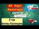 Прогноз на матч АК Барс - Авангард / 2 тур Битвы Капперов