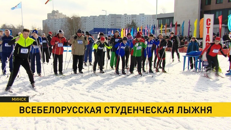 Сотни спортсменов из 50 вузов приняли участие во Всебелорусской студенческой лыжне