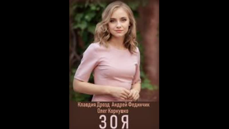 Зоя 1-2 серия (2019) HD 720