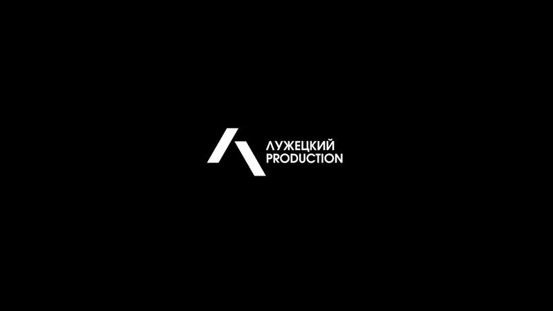 НОВЫЙ ЛОГОТИП ЛУЖЕЦКИЙ PRODUCTION