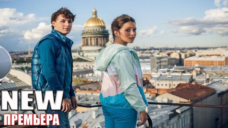 ЗАВЕРШАЮЩИЙ фильм наконец то дождались ПОГОНЯ ЗА ТРЕМЯ ЗАЙЦАМИ Русские мелодрамы фильмы 1080