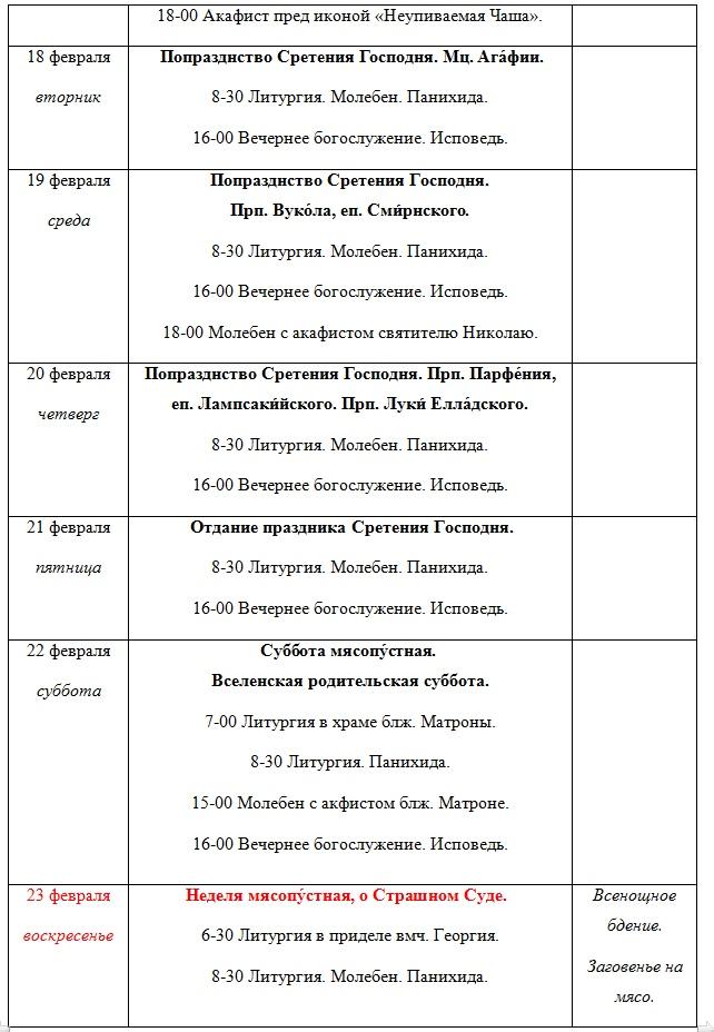 Расписание богослужений на февраль 2020 года, изображение №4