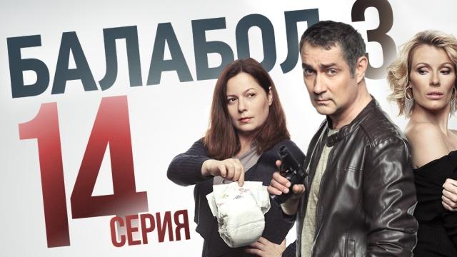 Балабол 3 сезон 14-я серия