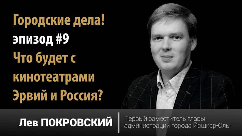 Что будет с кинотеатрами Эрвий и Россия?