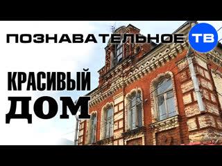 Красивыи дом в Сергиевом Посаде. Так строили в прошлом (Познавательное ТВ, Артём Войтенков)