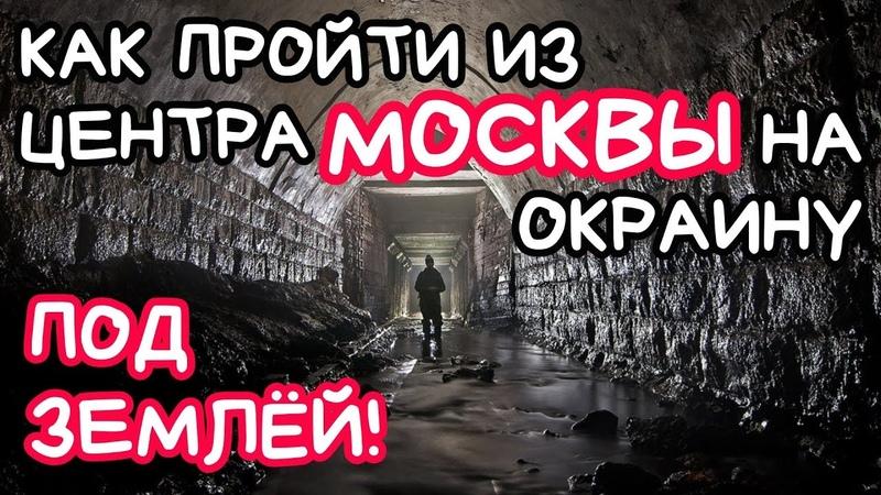 Из центра Москвы на окраину под землей часть 1 Подземная Москва Вместо урока истории