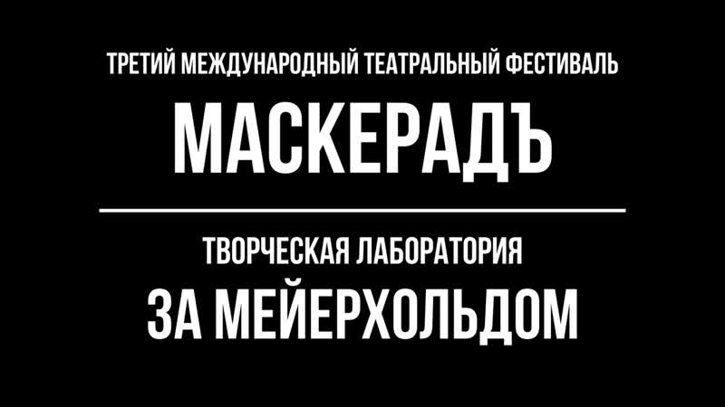 Эскиз по сценам из 3-го и 4-го действий пьесы В. Маяковский. «Баня»