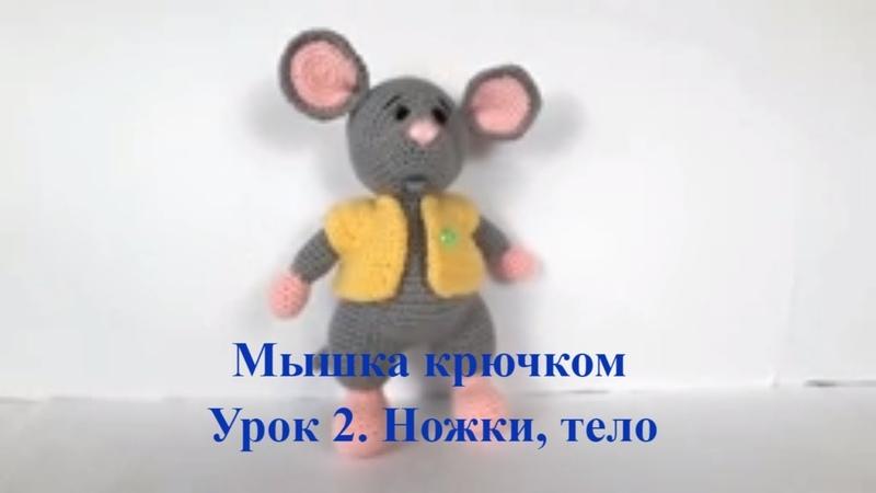 Мышка крючком Вязаный мышонок Вязаная мышка Crochet mouse Символ 2020 года Урок 2 Ножки тело