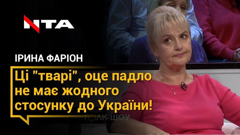 Ірина Фаріон Ці тварі, оце падло не має жодного стосунку до України!