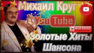 (ШАНСОН)Михаил Круг - Лучшие Золотые Хиты